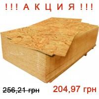 OSB Плита 2,5х1,25 м, 6 мм