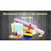 13 ЛАЙФХАКОВ - Маленькие хитрости при ремонте
