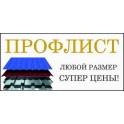 Профлист заборный цветной 1.2х0.88 м - Фото №7